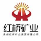 贵州红桥矿业集团有限公司