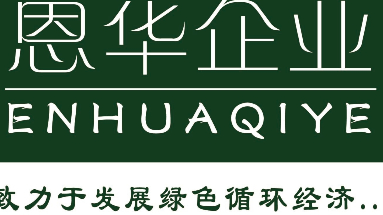 贵州六盘水恩华企业
