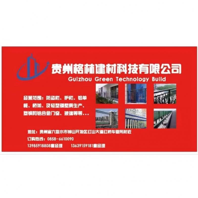 贵州格林建材科技有限公司