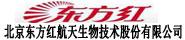 北京东方红航天生物技术股份有限公司六盘水