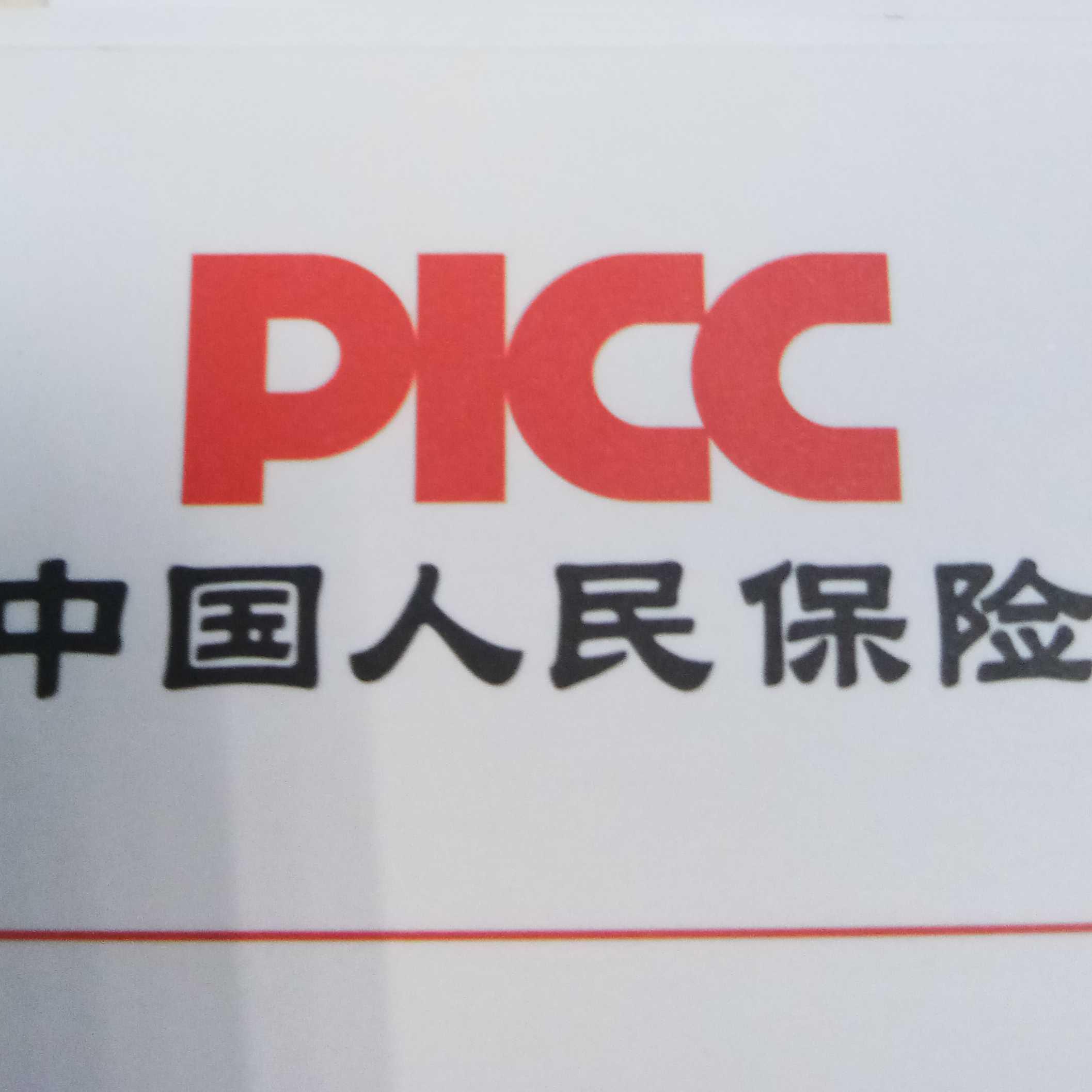 中国人民财产保险股份有限公司水城支公司