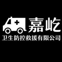 贵州嘉屹卫生防控救援有限公司