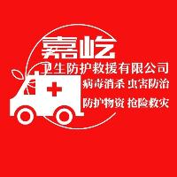 嘉屹卫生防控救援有限公司