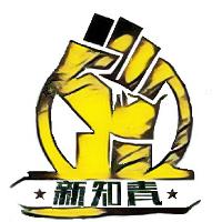 贵州新知青电子商务有限公司