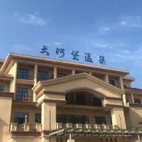 大河堡温泉度假酒店