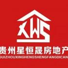 贵州星恒晟房地产营销策划有限公司