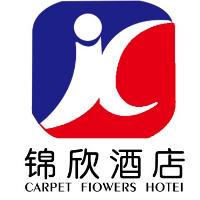 钟山区锦欣酒店