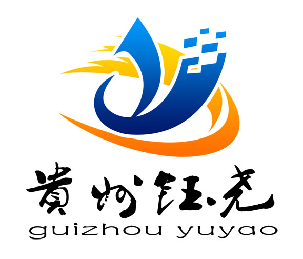 贵州钰尧石油设备工程有限公司
