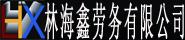 六盘水林海鑫劳务有限公司