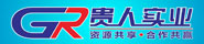 贵州贵人实业发展有限公司