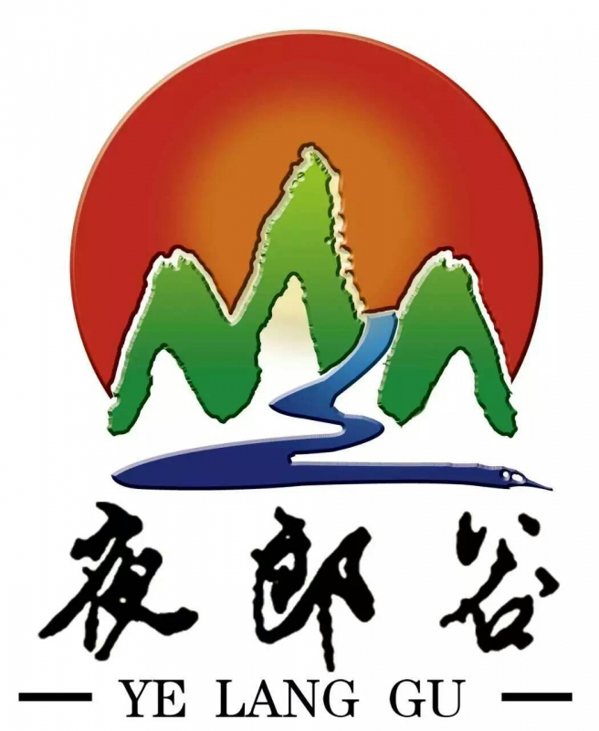 贵州夜郎谷水业有限公司