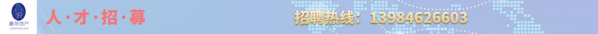 六盘水嘉荣房地产开发有限公司